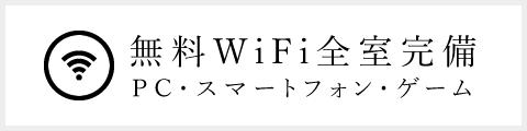 無料WiFi全室完備 PC・スマートフォン・ゲーム