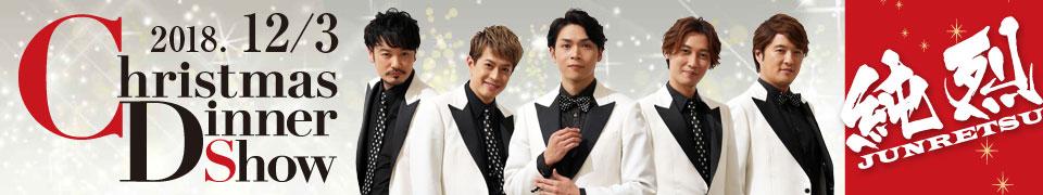 純烈クリスマスディナーショー 2018.12/3