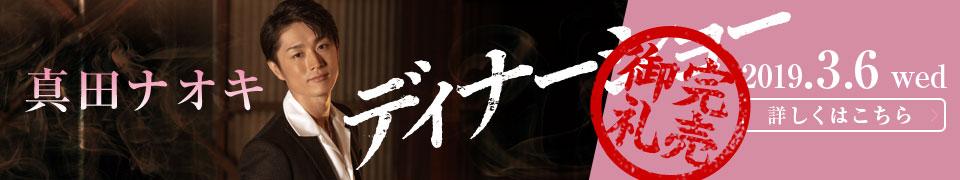 真田ナオキ ディナーショー 2019.3.6 wed