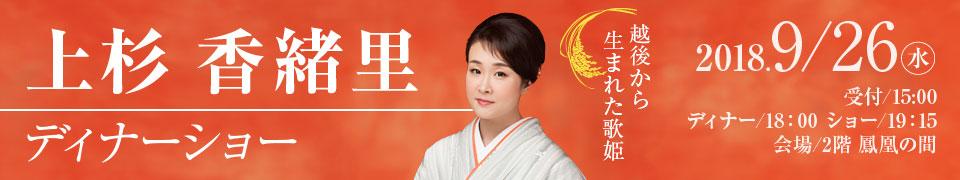 上杉 香緒里 ディナーショー 2018.9.26.水 詳しくはこちら