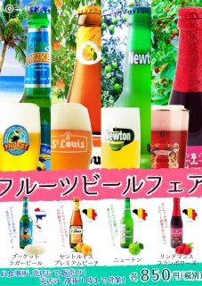 フルーツビール(完成版)3
