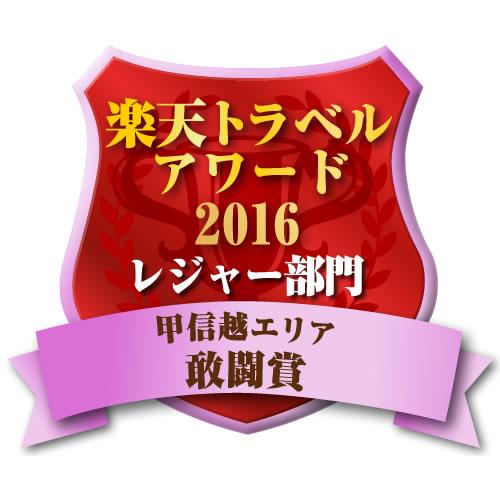 楽天トラベルアワード2016レジャー部門甲信越エリア敢闘賞