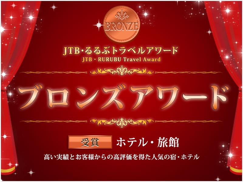 JTB・るるぶトラベルアワード ブロンズアワード受賞