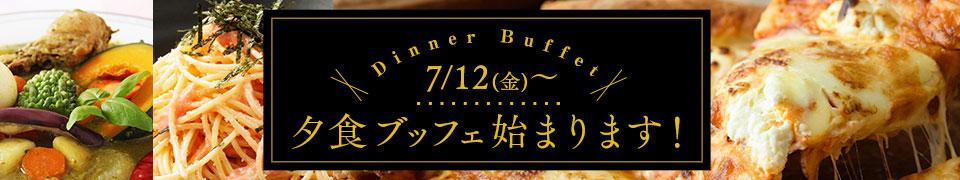 7/12〜夕食ブッフェ始まります!