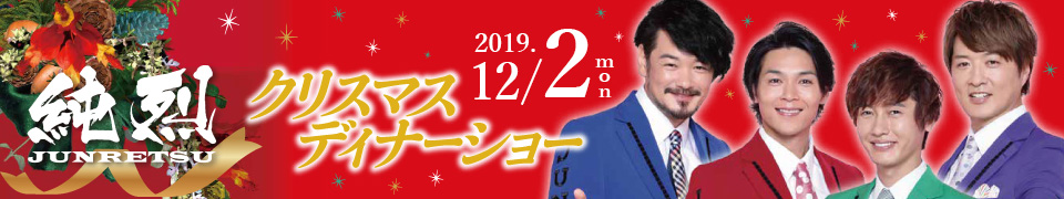 純烈クリスマスディナーショー 2019/12/2
