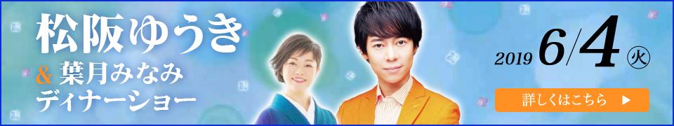 松阪ゆうき Dinner Show 2019.6.4.TUE 詳しくはこちら