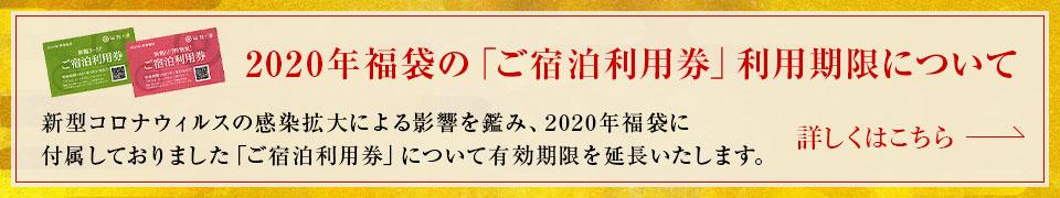 2020年福袋の「ご宿泊利用券」利用期限について