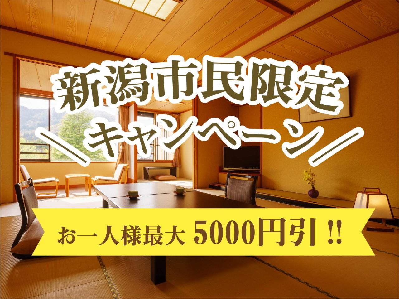 新潟市民限定キャンペーン お一人様最大5000円割引!!