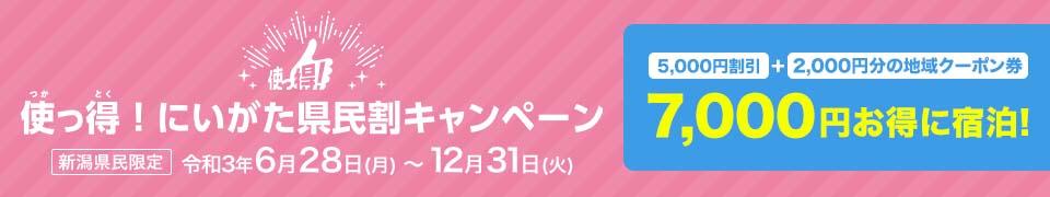 新潟県民限定!使っ得!にいがた県民割キャンペーン