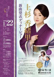 20.1.22 上杉香緒里ディナーショー